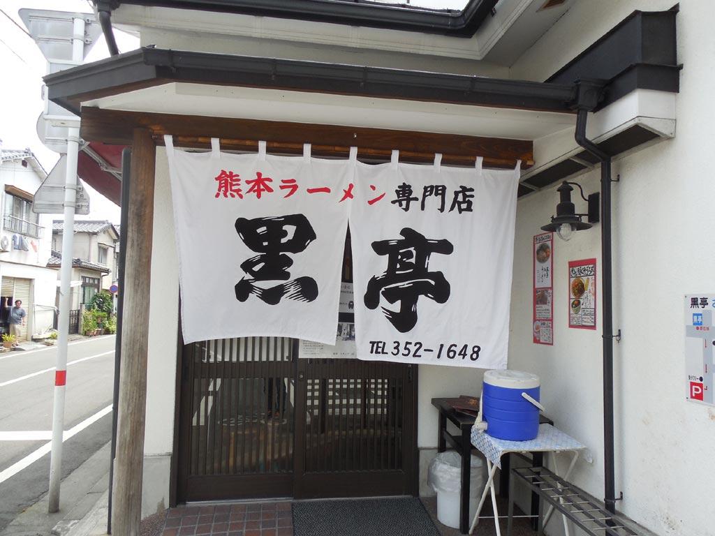 熊本ラーメン、黒亭