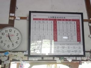 大畑駅の駅舎内、鉄道マニアの貼り付けた名刺群