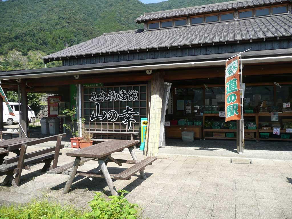 五木村道の駅