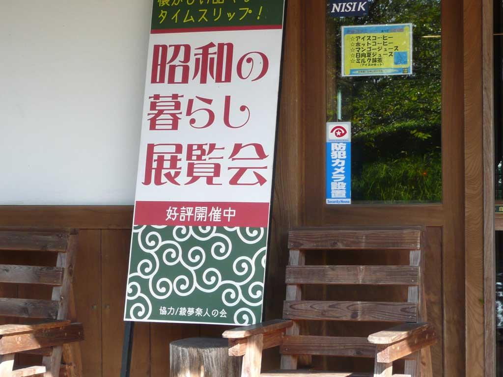 昭和レトロ展覧会