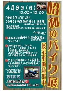昭和のバイク展ポスター