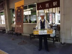 今でも人吉駅には、弁当の駅売りのおじさんがいます。