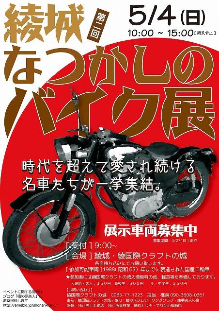 昭和のバイク展