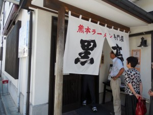 熊本ラーメンの、黒亭で昼飯