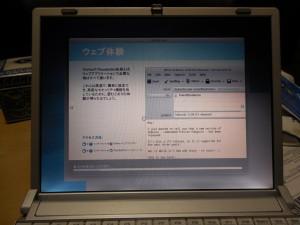 色んな、Linuxの紹介画面が出ますが、ほっといて仮眠します。